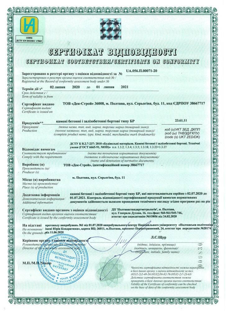 Сертификат відповідності ТОВ